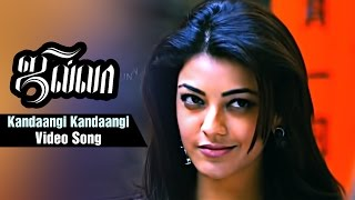 Kandaangi Kandaangi Video Song | Jilla Tamil Movie | Vijay | Kajal Aggarwal | Mohanlal | Imman