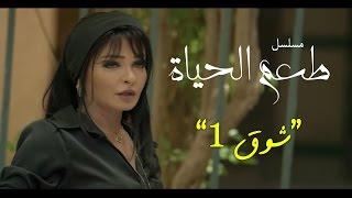 مسلسل طعم الحياة ـ شوق  |Ta3m alhaya _ showq Episode  |1