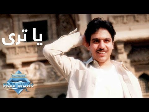 Bahaa Sultan Ya Tara Official Music Video بهاء سلطان يا ترى فيديو كليب