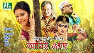 Bangla Movie: Amie Ustad | by Anju Ghosh, Uzzal, Diti, Khalil