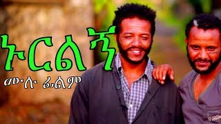 ኑርልኝ - Ethiopian Movie Nurilegn 2017 ሙሉ ፊልም