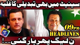 PTI dominates on Senate Elections - News Headlines | 09:00 PM | 15 Nov 2018 | Lahore Rang