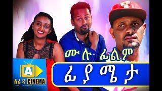 ፊያሜታ Ethiopian Movie - Fiyameta 2018 ሙሉፊልም