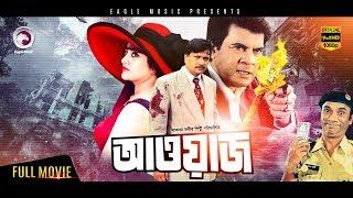 Bangla Movie | Aoyaj-আওয়াজ | Ilias Kanchan | Bobita | Rajib | Nuton | Romantic Movie