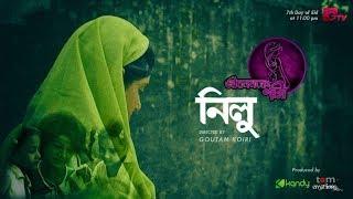 Eid ul Azha Natok // NILU // 7th day of Eid( 08.09.17) at 11:00pm. Gtv ( Breakfree) Promo
