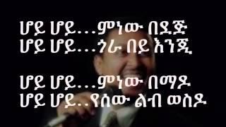 Neway Debebe yetekimit abeba - Lyrics