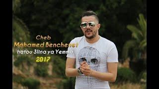 Cheb Mohamed Benchenet - Hatou 3lina Ya Yemma 2017 Avec Amine La Colombe