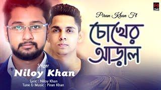 Piran Khan ft. Niloy Khan | Chokher Aral | Official Lyrical Video | New Song 2018