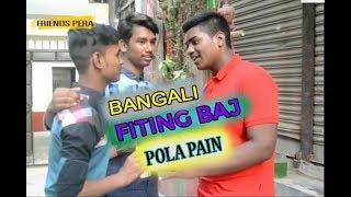 Fiting Baj Pola Pain | New Bangla Funny Video | Social Awareness | FrIENdS PaRa LTD.