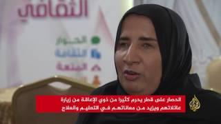 حصار قطر يفاقم معاناة ذوي الإعاقة