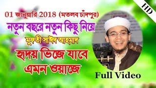 ইউটিউব এর সেরা ওয়াজ ২০১৮ নিউ মাহফিল মিডিয়াতে Mufti Said Ahmad (Kolorob) Bangla Waz 2018