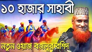 New Bangla Waz 2018 Bazlur Rashid - বাংলা ওয়াজ মাহফিল ২০১৮ বেহায়া নারী - মওলানা বজলুর রশিদ - Waz TV