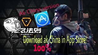 OMG! How to download AK China version on IOS&Android ? In AppStore 1oo% LoL! Real Game !