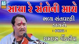 Ramdas Gondaliya Live Bhajan Santvani || Safar Ka Sauda Karle Musafir || Sacha Re Santo Ni Mathe
