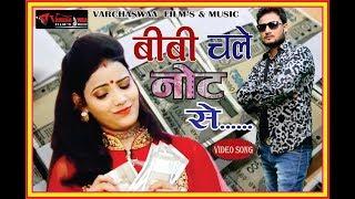 बीवी चले नोट से  !! TOP HOT AND SEXY SONG !! Latest Bhojpuri Song Rajesh Yadav