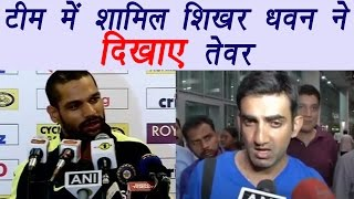 ICC Champions Trophy: Shikhar Dhawan reacts after selection in Indian squad | वनइंडिया हिन्दी