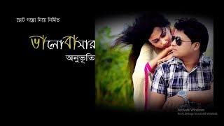 Bangla Short Film (2017) | Prodip roy | Orni ( গল্পটা তোমার আমার )