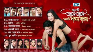 ABOL TABOL | Audio Jukebox | Bangla Super Hit Album | Full HD