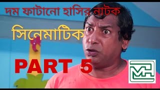 Cinematic 2016 - ft. Mosharraf Karim, Nipun part 5