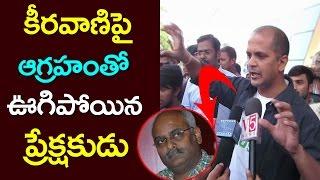 Baahubali2 Audience Angry On Keeravani   Baahubali 2 Audience Talk   Baahubali 2 Movie   Taja30