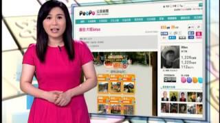 2016年4月25日PeoPo公民新聞報