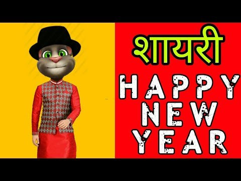 Xxx Mp4 Happy New Year Shayari 2018 Funny New Year Shayari Talking Tom Hindi Toms Talent Hindi 3gp Sex