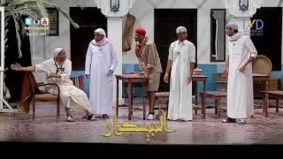 جمال الردهان والحصة الأولى - مسرحية #البيدار