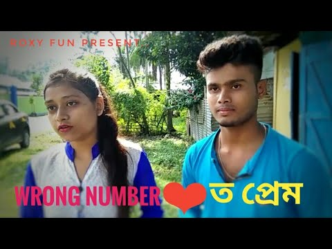 Xxx Mp4 Wrong Number ৰ প্রেম Independence Day Special 15 August Video Assamese Fuuny Video ROXY FUN 3gp Sex