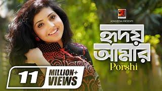 Hridoy Amar | by Porshi | Bangla Romantic Song 2018 |  Lyrical Video |  ☢☢ EXCLUSIVE ☢☢