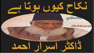 Nikah Kyun Hota Hae Dr Israr Ahmed