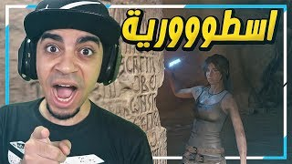 تومب رايدر: (( امتع لعبة اجربها 😱 !!! )) - 1# Tomb Raider