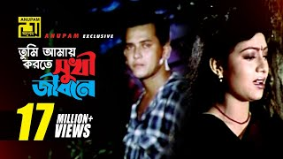 Tumi Amay Korte Shukhi l তুমি আমায় করতে সুখী l Salman Shah & Shabnur   Tomake Chai