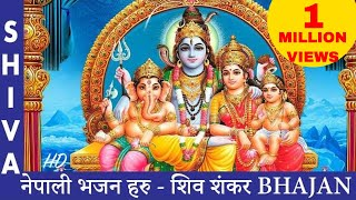 Morning Shiv Bhajans Nepali Bhajan 2017 MAHA-SHIVRATRI 2017 SPECIAL ►SRD BHAKTi 2017