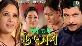 Bangla Natok   Utshob   Ep - 37   Rahmat Ali, Intekhab Dinar, Chitralekha Guha   বাংলা নাটক