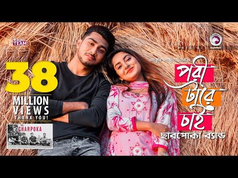 Xxx Mp4 Pori Tare Chai পরী টারে চাই Charpoka Band Bangla New Song 2018 Official Video 3gp Sex