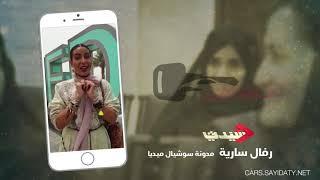 حماس السيدات السعوديات لأول يوم وطني بعد قرار قيادة النساء