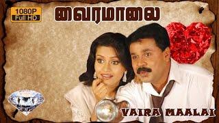 Vairamalai tamil movie | new tamil movie 2016 | dileep | Bhavna Pani | Kalabhavan Mani | Innocent
