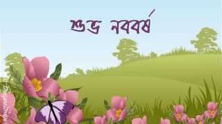Poila Baisakh | Shuvo Noboborsho | 1423 | Wishes | Greetings | ecards | Video | 09 04