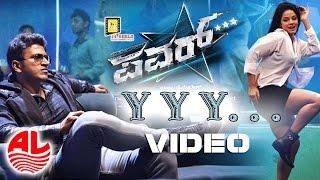 "Neetu Chandra's ""Y Y Y""  Songs from the movie Power Star || Puneeth Rajkumar, Trisha Krishnan"