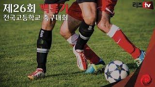 제26회 백록기 전국 고등학교 축구대회  예선 | 영덕고 vs 계명고