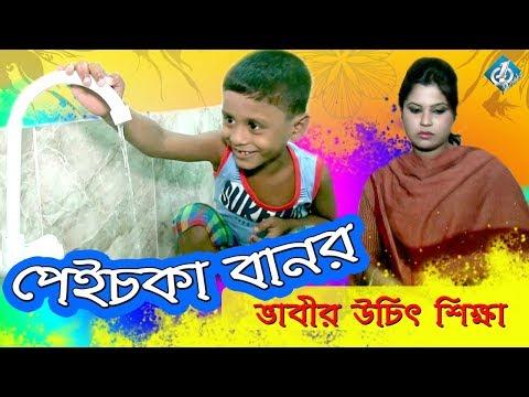 Xxx Mp4 পেইচকা বানর ভাবীর উচিৎ শিক্ষা Peicka Banor Vabir Uchit Shikkha Bangla New Comedy 3gp Sex