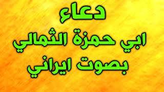 دعاء ابي حمزة الثمالي بصوت ايراني مهدي صدقي - ادعية رمضان