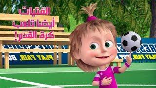 ماشا والدب - ⚽ الفتيات أيضا تلعب كرة القدم! 👧