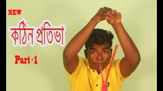 কঠিন প্রতিভা | EP -1 | Bangla New Funny Video 2017 | By Bitla BoyZ