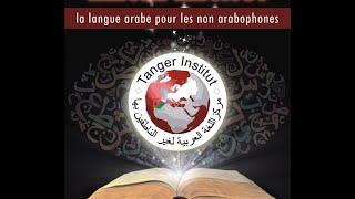 Votre hijra avec Tanger Institut: cours d'arabe de l'alphabet arabe à la comprehension