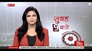 Hindi News Bulletin | हिंदी समाचार बुलेटिन – Apr 18, 2018 (9 am)