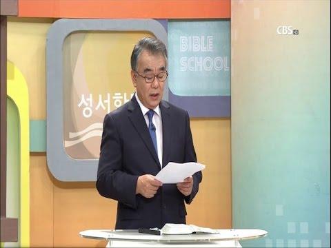 CBS 성서학당 열왕기서 2강