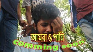 আমরা ও  পারি    Amrao Pari     Comming Soon   Short film    New video 2017
