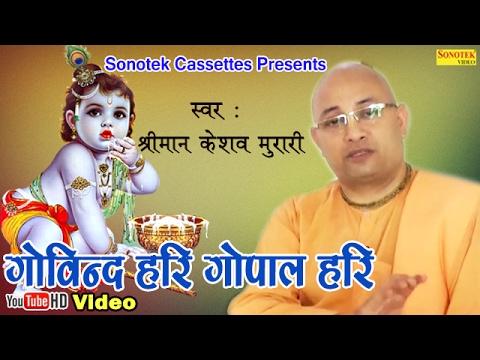 गोविन्द हरि गोपाल हरि    केशव मुरारी प्रभु     ISKCON Popular Krishna Bhajan