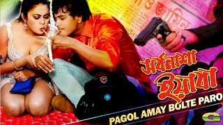 Pagol Amay Bolte Paro | ft Kazi Maruf | HD1080p 2018 | Shorbonasha Yabaa